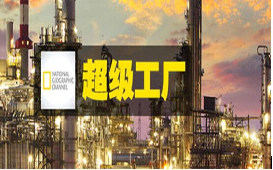 超 级 工 厂 ---大型情景模拟主题活动