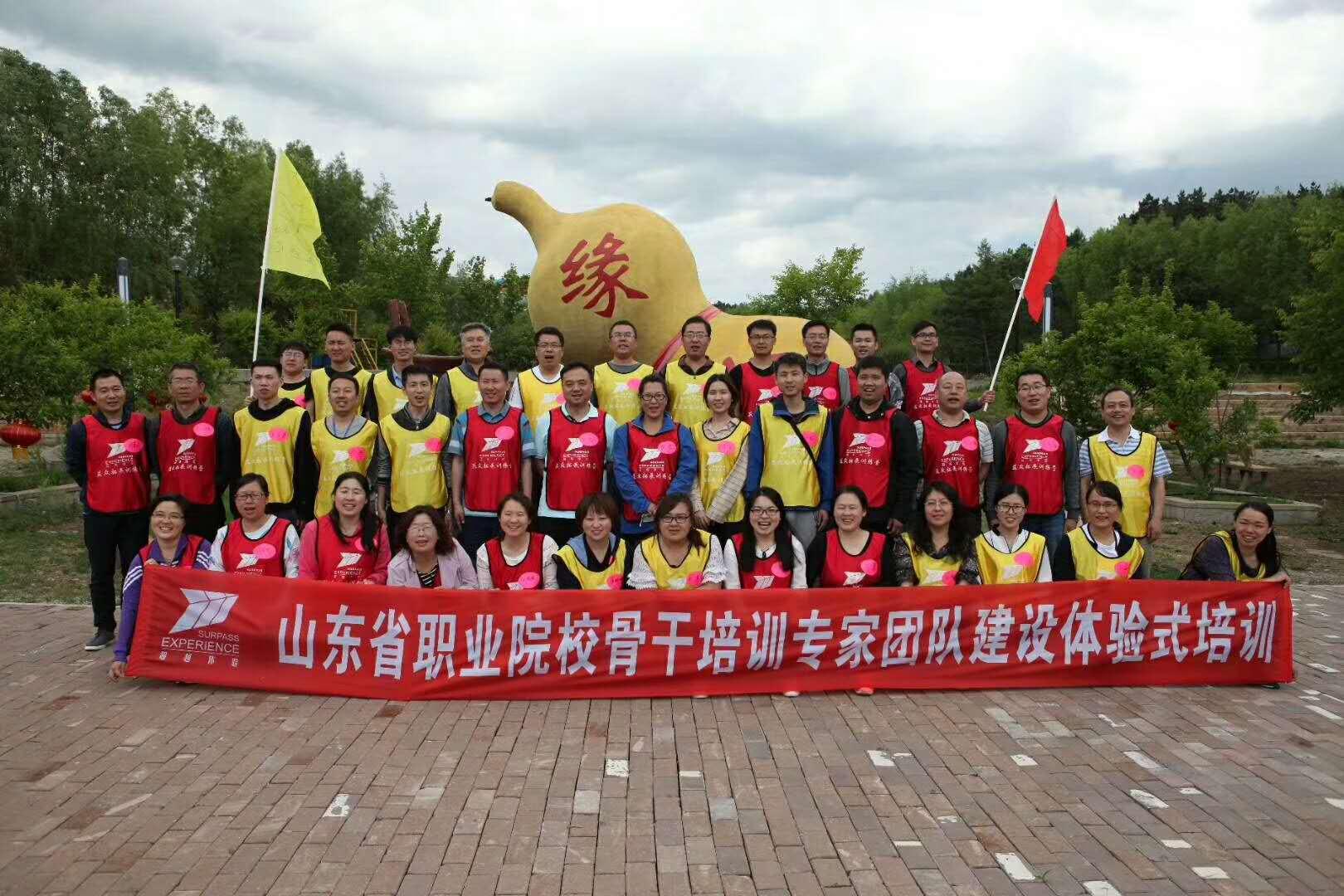 山东省职业院校骨干培训专家团队建设体验式培训圆满成功
